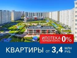Город-парк «Первый Московский» Скидки от 140 000 рублей! Новая Москва.